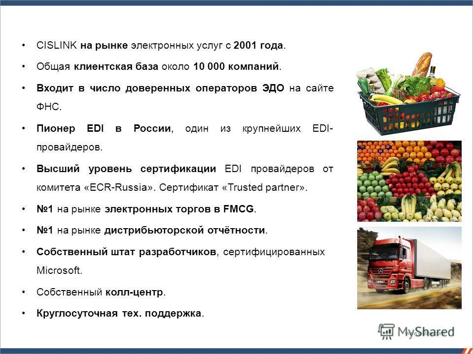CISLINK на рынке электронных услуг c 2001 года. Общая клиентская база около 10 000 компаний. Входит в число доверенных операторов ЭДО на сайте ФНС. Пионер EDI в России, один из крупнейших EDI- провайдеров. Высший уровень сертификации EDI провайдеров