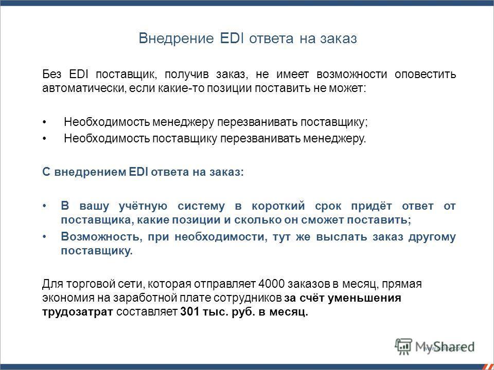 Внедрение EDI ответа на заказ Без EDI поставщик, получив заказ, не имеет возможности оповестить автоматически, если какие-то позиции поставить не может: Необходимость менеджеру перезванивать поставщику; Необходимость поставщику перезванивать менеджер