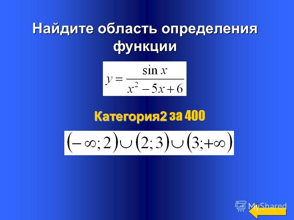 Найти область определения функции, заданной формулой Категория 2 Категория 2 за 300 Укажите наименьшее число из области определения функции