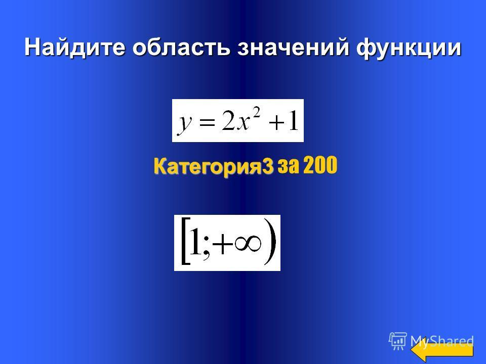 1 2 3 4 5 6 7 -7 -6 -5 -4 -3 -2 -1 76543217654321 -2 -3 -4 -5 -6 -7 Функция задана графиком. Укажите множество значений этой функции. [-5; 7] (-5; 7) [-3; 5] (-3; 5) 3 ВЕРНО! 1 2 4 Это область определения! ПОДУМАЙ ! Категория 3 Категория 3 за 100