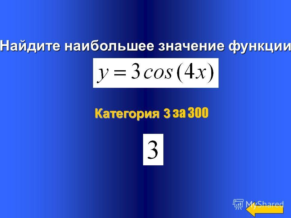 Найдите область значений функции Категория 3 Категория 3 за 200