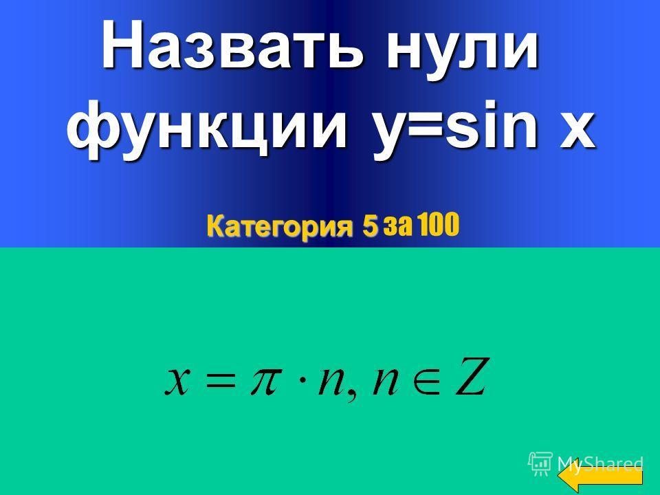 График какой из функций отсутствует на рисунке: y=|sinx|, y=sin (-x), y=1/3cosx, Категория 4 Категория 4 за 500