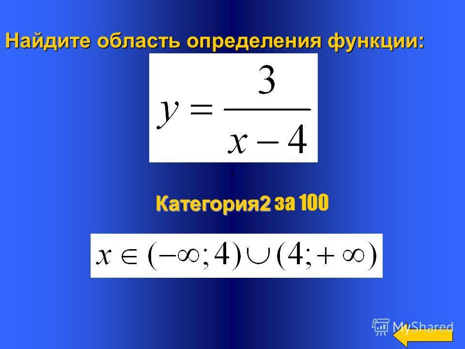 Задайте формулой линейную функцию, график которой проходит через точки А(10;-3) и В(-20;12). Категория 1 Категория 1 за 500 у= 2 - 0,5 х