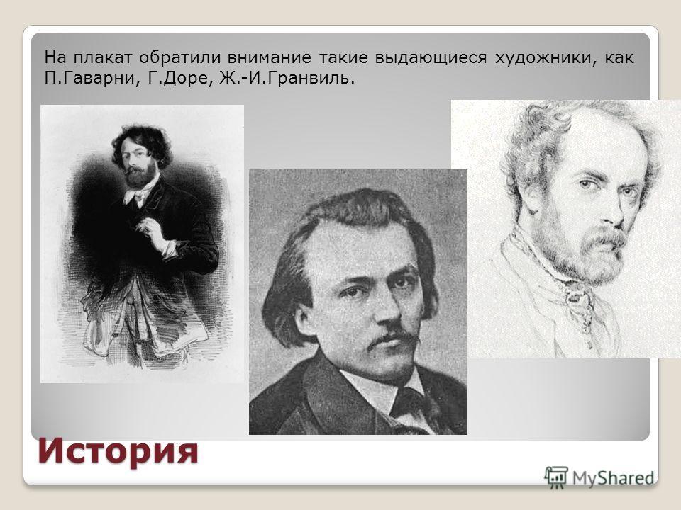 История На плакат обратили внимание такие выдающиеся художники, как П.Гаварни, Г.Доре, Ж.-И.Гранвиль.