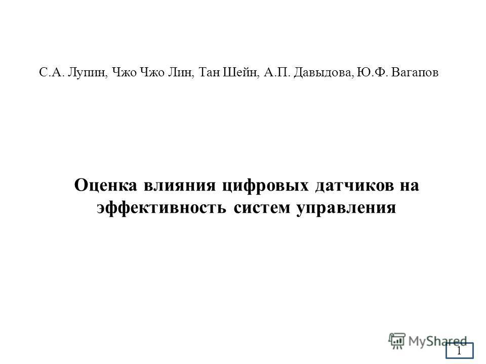 Оценка влияния цифровых датчиков на эффективность систем управления С.А. Лупин, Чжо Чжо Лин, Тан Шейн, А.П. Давыдова, Ю.Ф. Вагапов 1