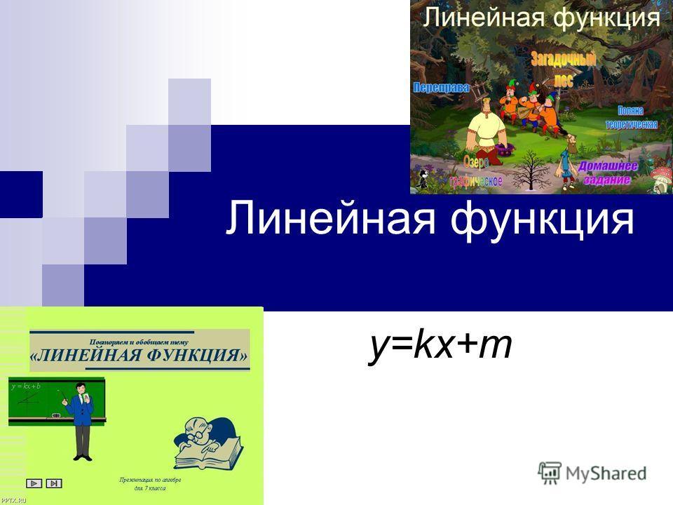 Линейная функция у=kx+m