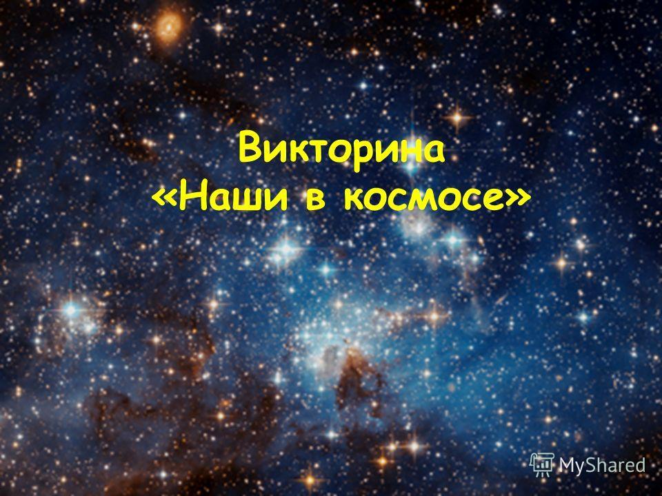 Викторина «Наши в космосе»