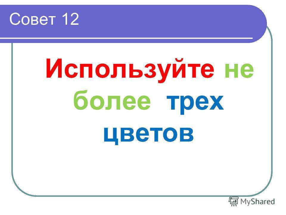 Совет 12 Используйте не более трех цветов