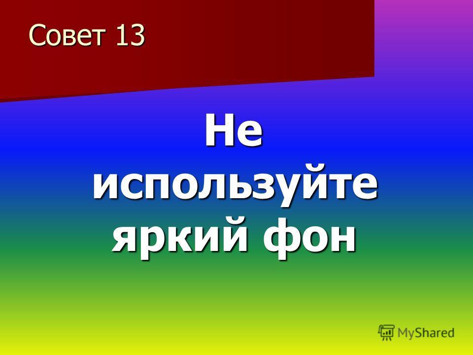 Совет 13 Не используйте яркий фон