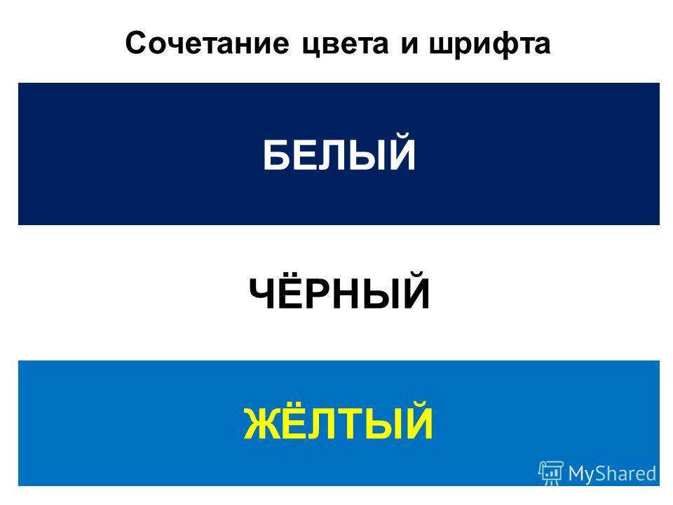 Сочетание цвета и шрифта БЕЛЫЙ ЧЁРНЫЙ ЖЁЛТЫЙ