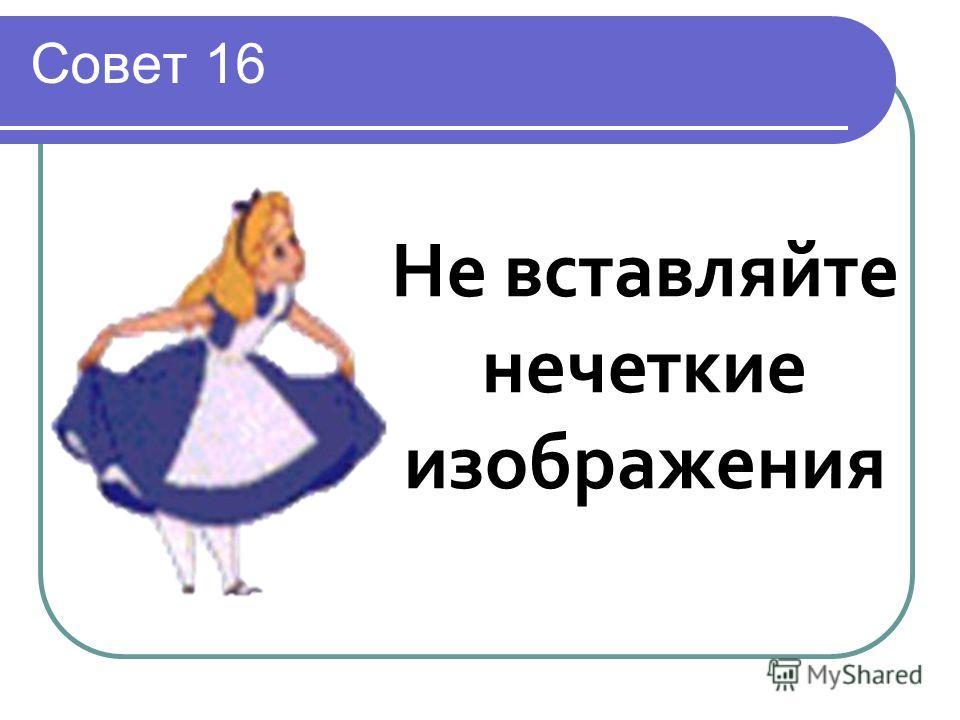 Совет 16 Не вставляйте нечеткие изображения