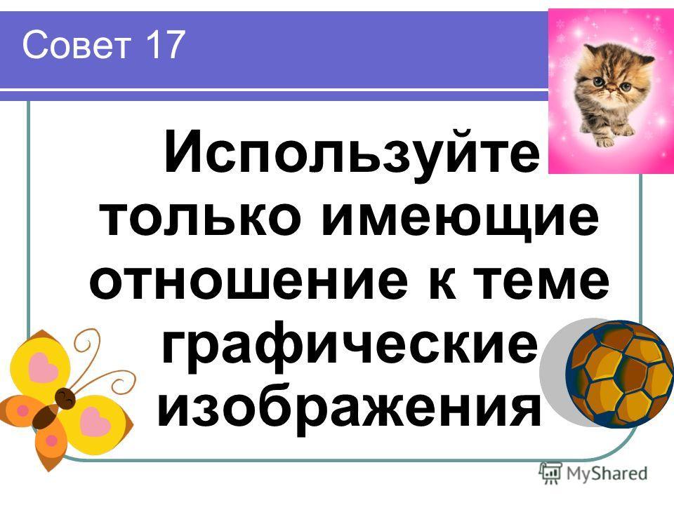 Совет 17 Используйте только имеющие отношение к теме графические изображения