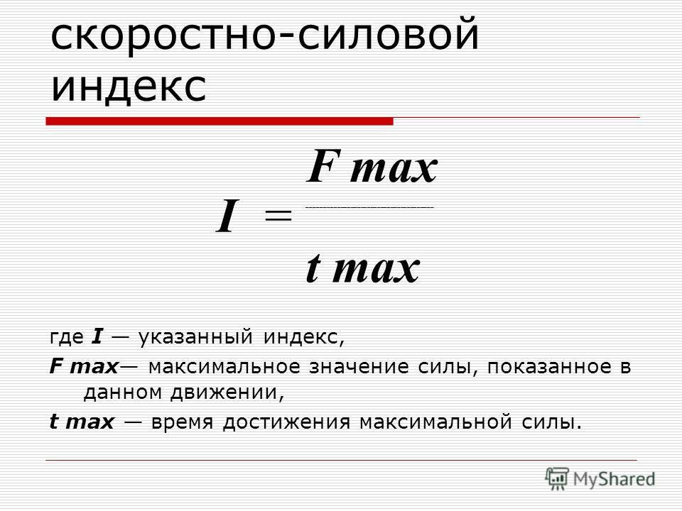 скоростно-силовой индекс I= F mах ______________________________________ t max где I указанный индекс, F mах максимальное значение силы, показанное в данном движении, t max время достижения максимальной силы.