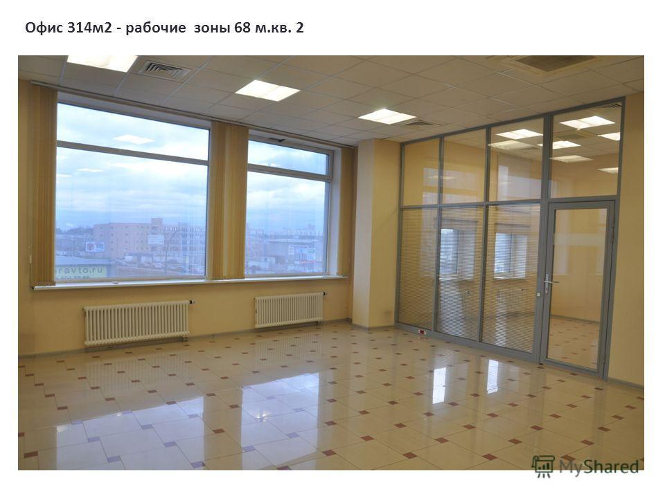 Офис 314 м 2 - рабочие зоны 68 м.кв. 2