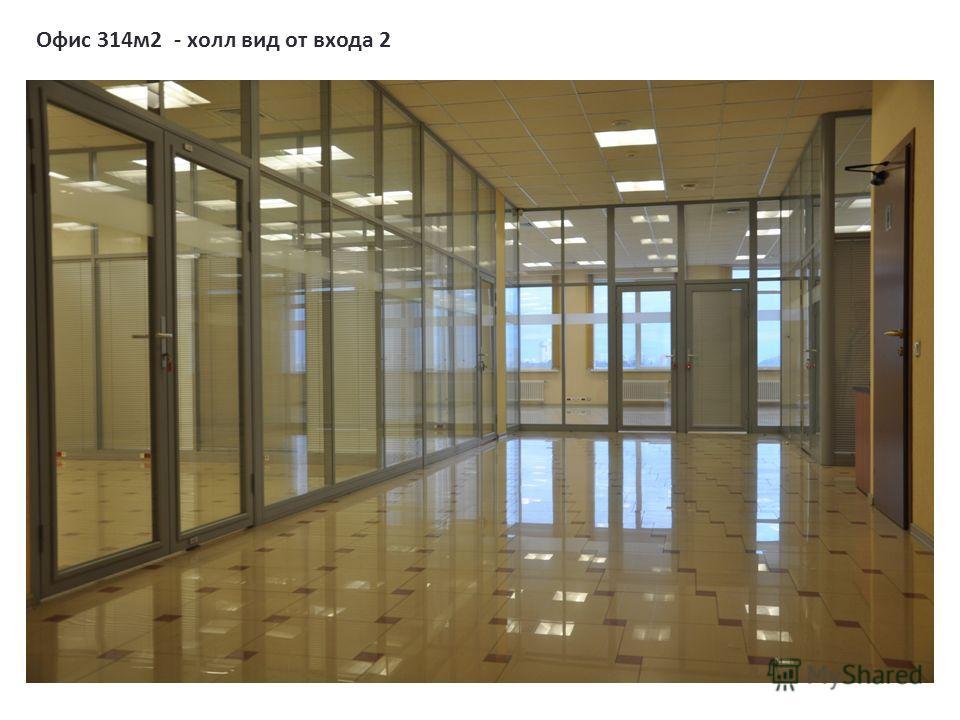 Офис 314 м 2 - холл вид от входа 2