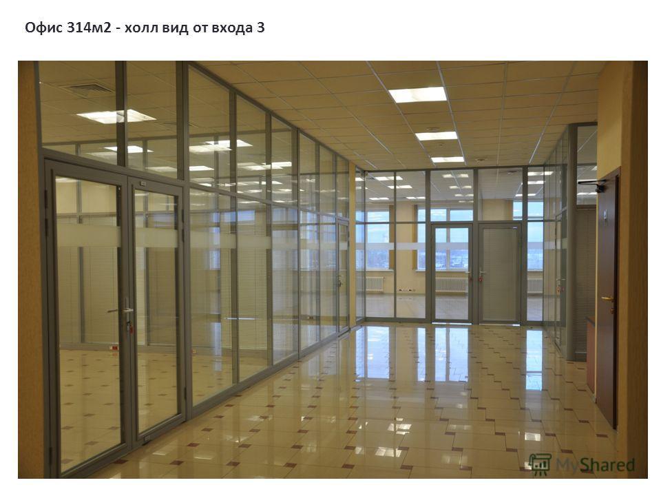 Офис 314 м 2 - холл вид от входа 3