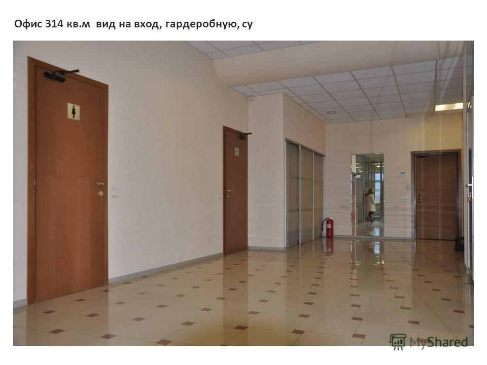 Офис 314 кв.м вид на вход, гардеробную, су