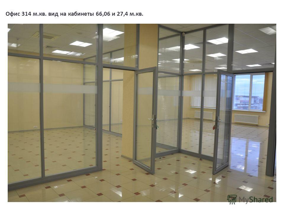 Офис 314 м.кв. вид на кабинеты 66,06 и 27,4 м.кв.