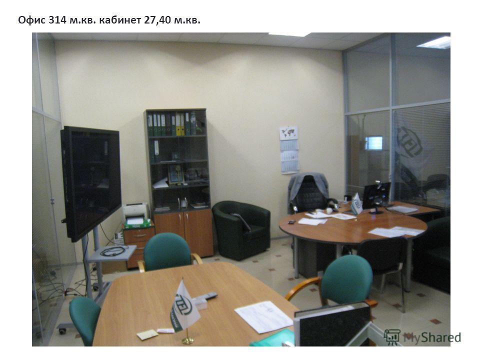 Офис 314 м.кв. кабинет 27,40 м.кв.