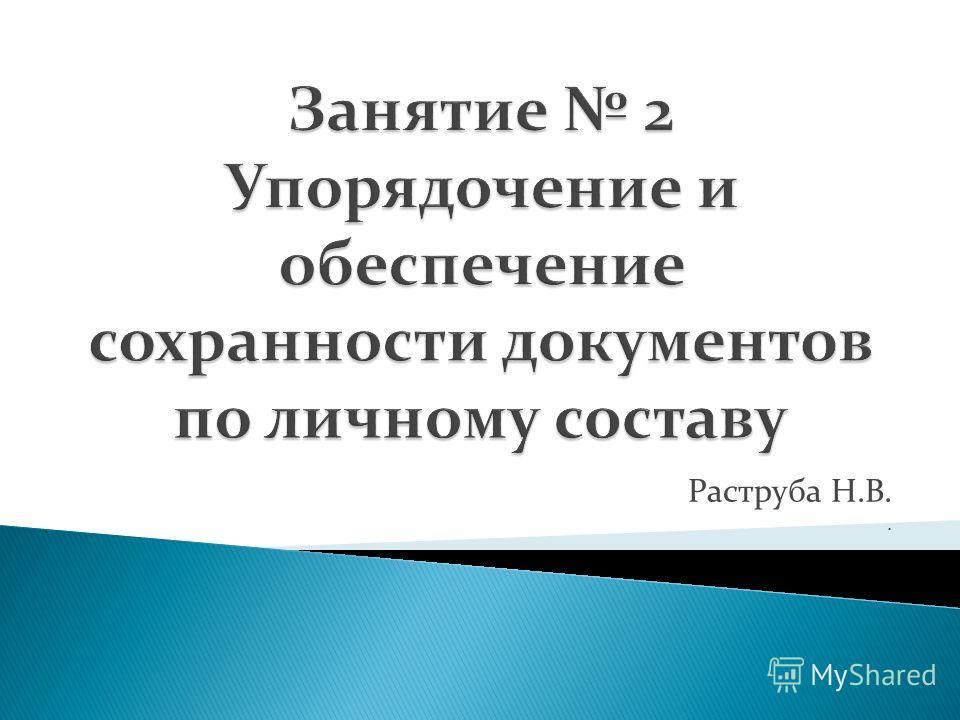 Раструба Н.В..