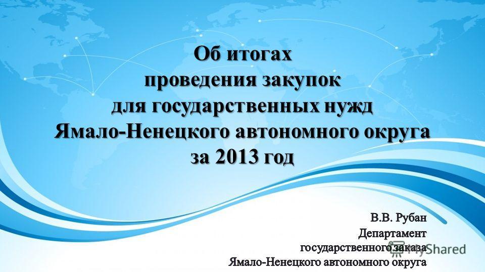 Об итогах проведения закупок для государственных нужд Ямало-Ненецкого автономного округа за 2013 год
