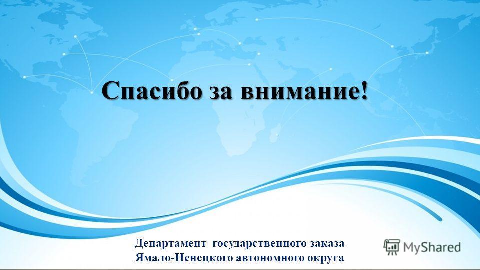 Департамент государственного заказа Ямало-Ненецкого автономного округа Спасибо за внимание!