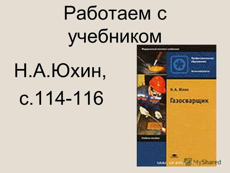 Работаем с учебником Н.А.Юхин, с.114-116