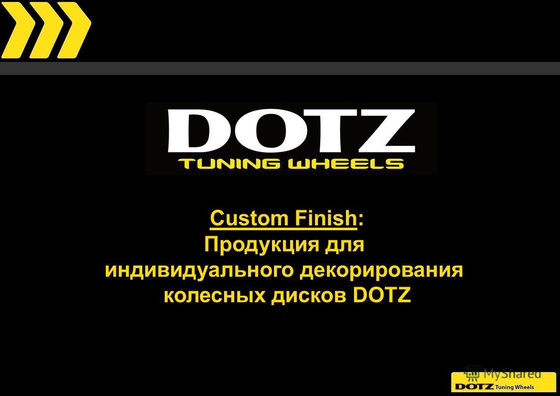 Custom Finish: Продукция для индивидуального декорирования колесных дисков DOTZ