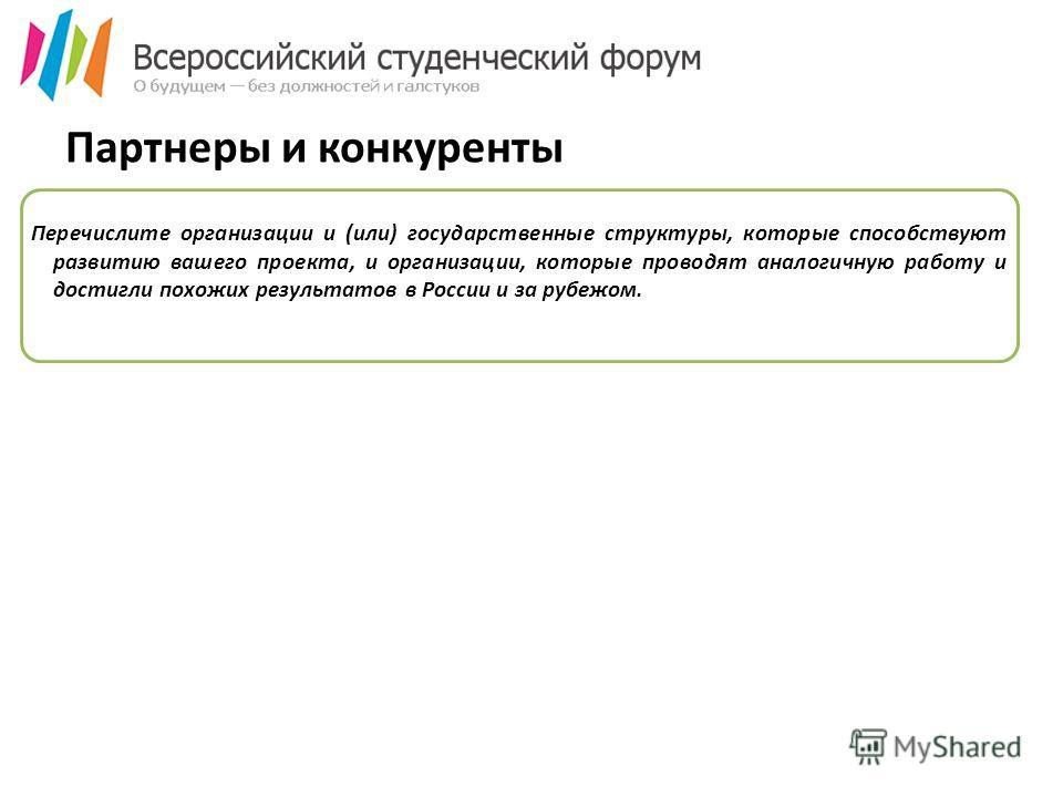 Партнеры и конкуренты Перечислите организации и (или) государственные структуры, которые способствуют развитию вашего проекта, и организации, которые проводят аналогичную работу и достигли похожих результатов в России и за рубежом.