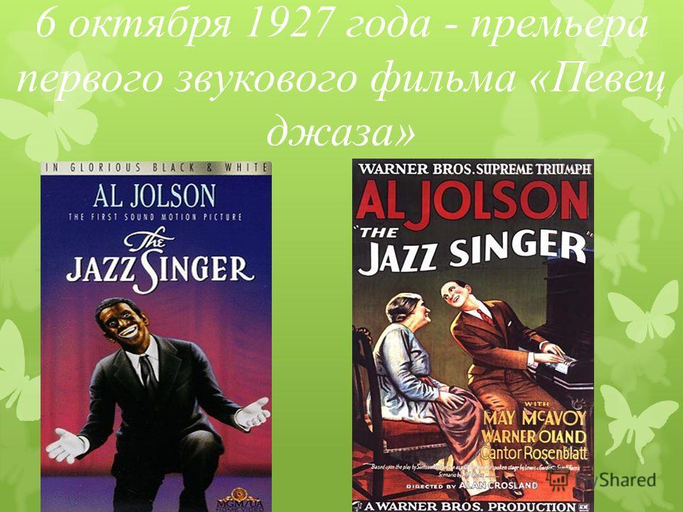 6 октября 1927 года - премьера первого звукового фильма «Певец джаза»