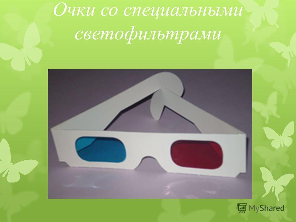 Очки со специальными светофильтрами