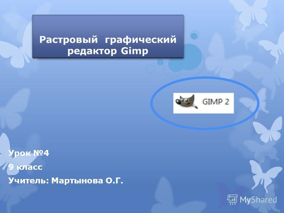 Растровый графический редактор Gimp Урок 4 9 класс Учитель: Мартынова О.Г.