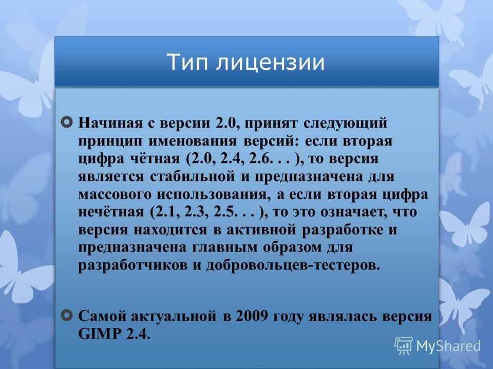 Тип лицензии Начиная с версии 2.0, принят следующий принцип именования версий: если вторая цифра чётная (2.0, 2.4, 2.6... ), то версия является стабильной и предназначена для массового использования, а если вторая цифра нечётная (2.1, 2.3, 2.5... ),