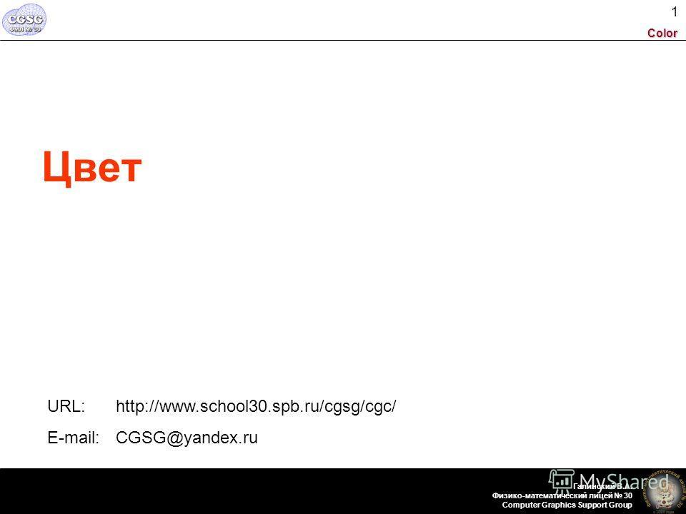 Color Галинский В.А. Физико-математический лицей 30 Computer Graphics Support Group 1 Цвет URL: http://www.school30.spb.ru/cgsg/cgc/ E-mail: CGSG@yandex.ru
