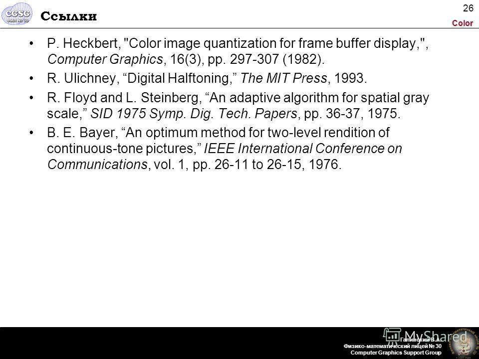 Color Галинский В.А. Физико-математический лицей 30 Computer Graphics Support Group 26 Ссылки P. Heckbert,