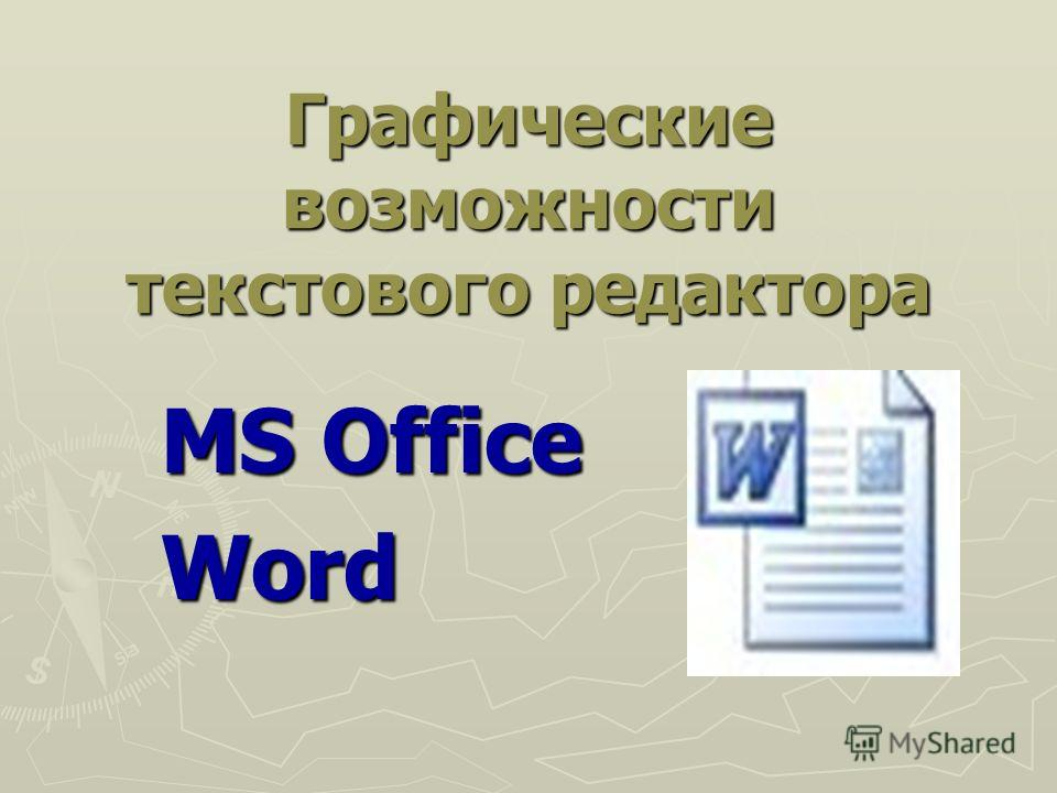 Графические возможности текстового редактора MS Office Word