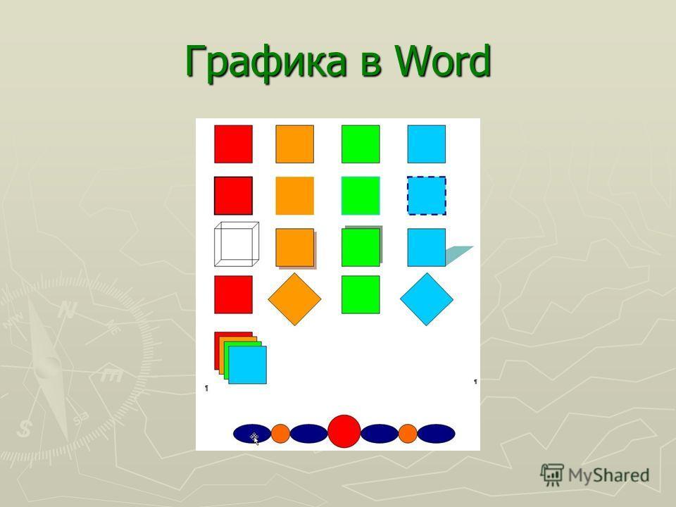 Графика в Word