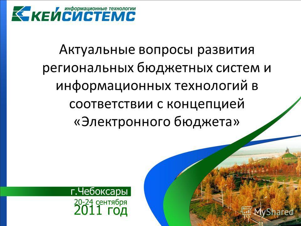 Актуальные вопросы развития региональных бюджетных систем и информационных технологий в соответствии с концепцией «Электронного бюджета» г.Чебоксары