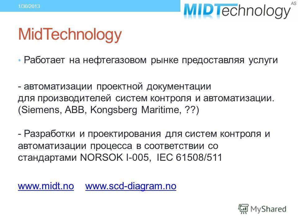 MidTechnology Работает на нефтегазовом рынке предоставляя услуги - автоматизации проектной документации для производителей систем контроля и автоматизации. (Siemens, ABB, Kongsberg Maritime, ??) - Разработки и проектирования для систем контроля и авт