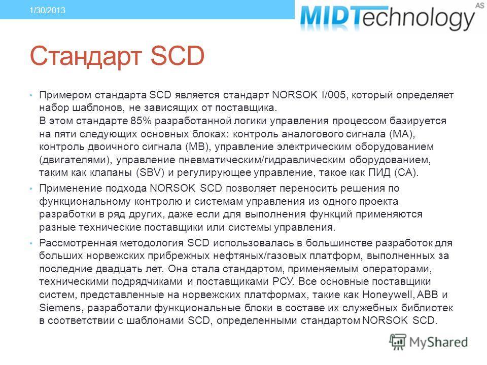Стандарт SCD Примером стандарта SCD является стандарт NORSOK I/005, который определяет набор шаблонов, не зависящих от поставщика. В этом стандарте 85% разработанной логики управления процессом базируется на пяти следующих основных блоках: контроль а