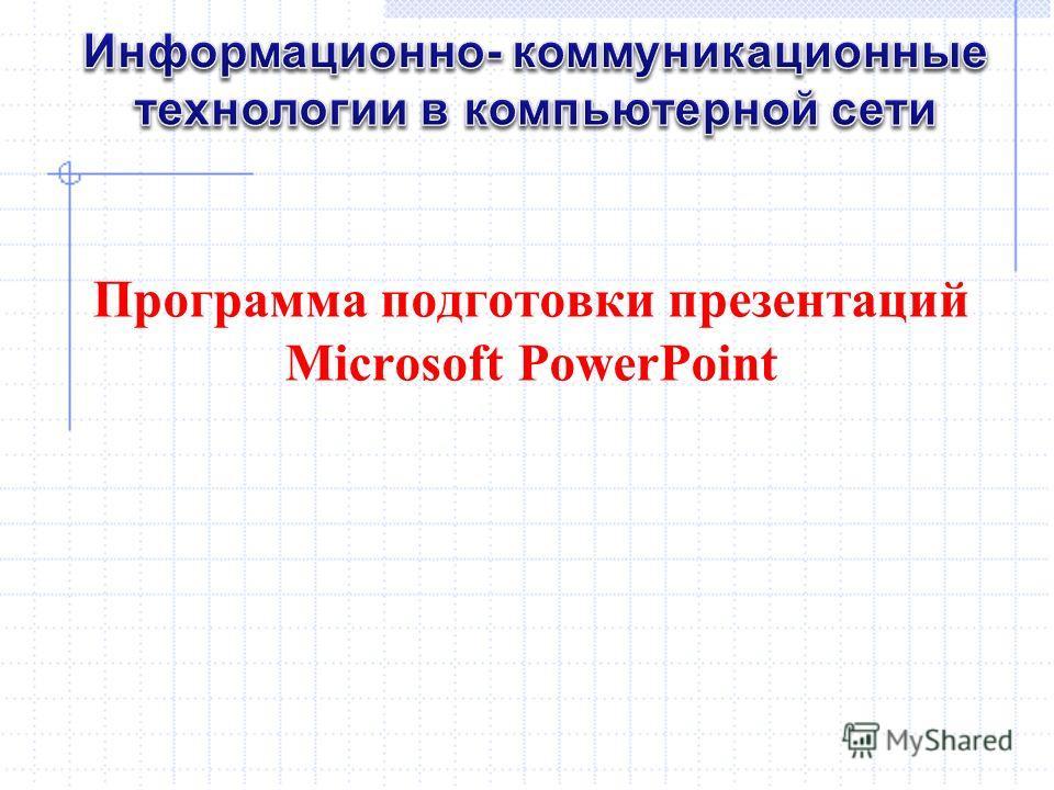 Программа подготовки презентаций Microsoft PowerPoint