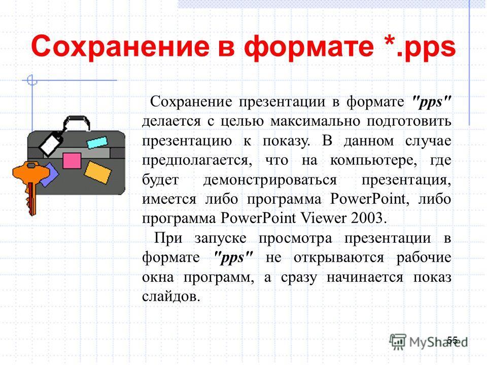 Сохранение в формате *.pps 55 Сохранение презентации в формате