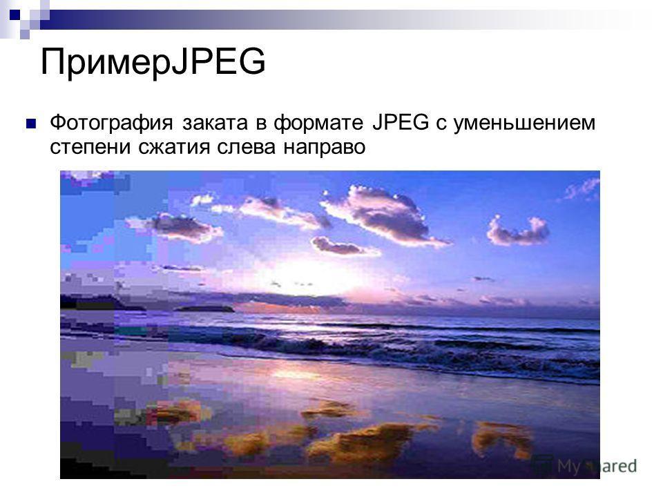 ПримерJPEG Фотография заката в формате JPEG с уменьшением степени сжатия слева направо