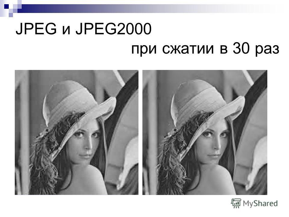 JPEG и JPEG2000 при сжатии в 30 раз
