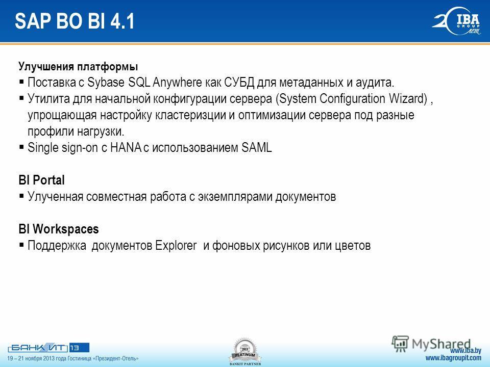 SAP BO BI 4.1 Улучшения платформы Поставка с Sybase SQL Anywhere как СУБД для метаданных и аудита. Утилита для начальной конфигурации сервера (System Configuration Wizard), упрощающая настройку кластеризции и оптимизации сервера под разные профили на