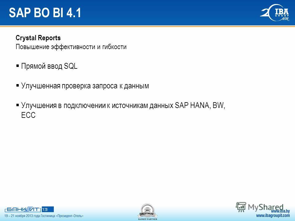 SAP BO BI 4.1 Crystal Reports Повышение эффективности и гибкости Прямой ввод SQL Улучшенная проверка запроса к данным Улучшения в подключении к источникам данных SAP HANA, BW, ECC