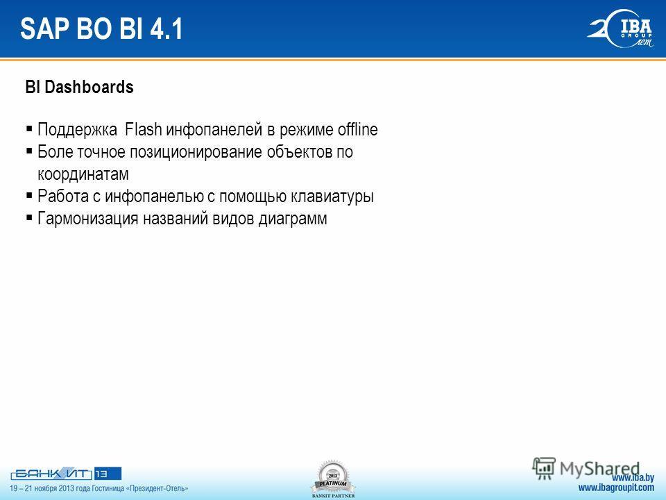 SAP BO BI 4.1 BI Dashboards Поддержка Flash инфопанелей в режиме offline Боле точное позиционирование объектов по координатам Работа с инфопанелью с помощью клавиатуры Гармонизация названий видов диаграмм