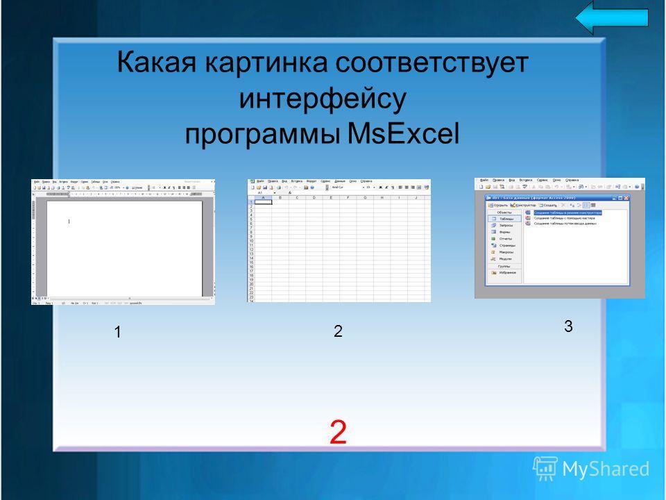 Какая картинка соответствует интерфейсу программы MsExcel 2 1 2 3