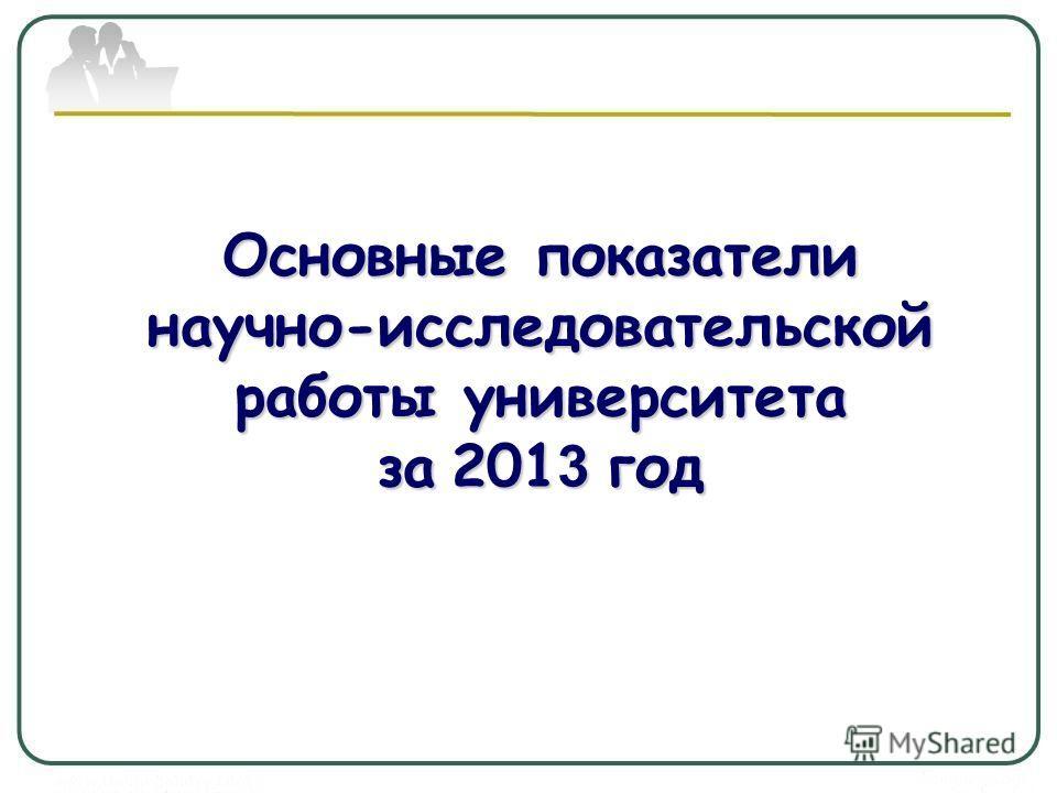 Основные показатели научно-исследовательской работы университета за 201 3 год