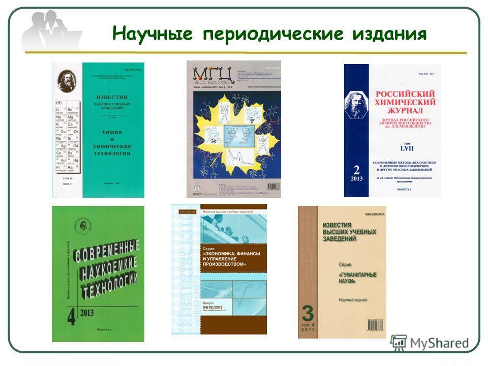 Научные периодические издания